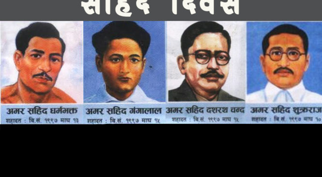 Sahid Diwas -Martyr's Day | Introduction, Wishes, Greetings, Cards & Quotes