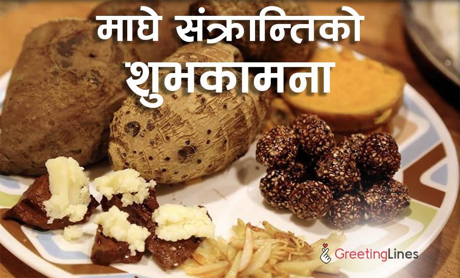 Maghe-Sankranti-Wish-Image