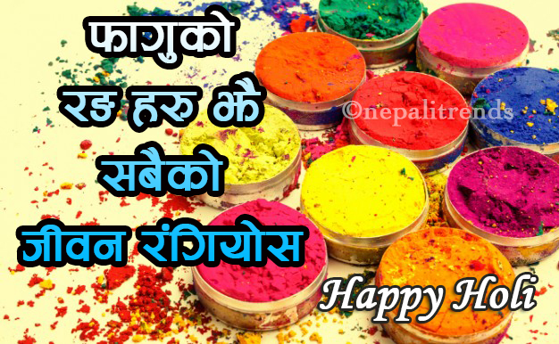 Happy holi 2074