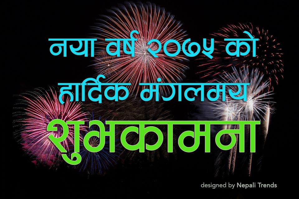 30 best happy new year 2075 wish greetings cards happy new year nepali m4hsunfo Gallery