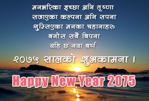 Nepali New Year Wishes
