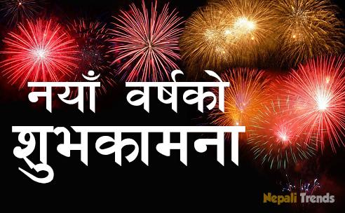 Nepali new year status