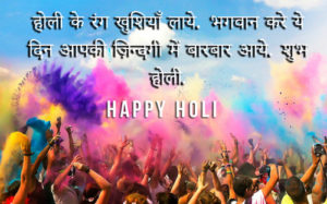 Happy-Holi-in-Hindi