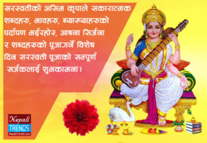happy-saraswati-puja-card-1-1-1024x705