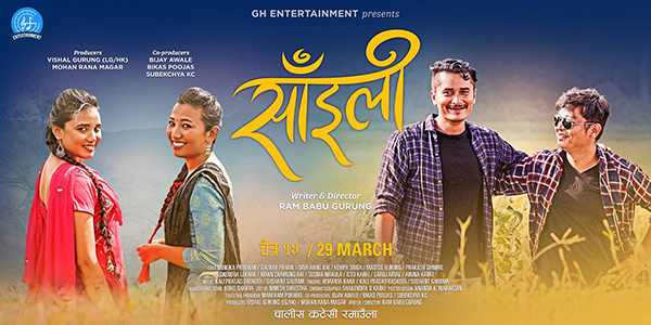 Saili Nepali Movie Cast