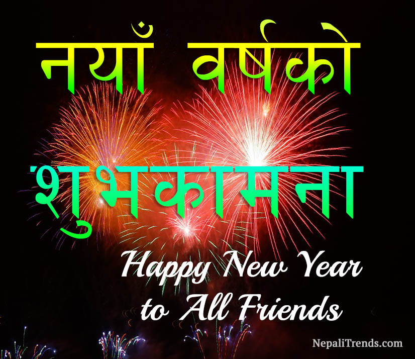 Nepali New Year 2076 | 30 HD Wishes Cards, Photos Collections