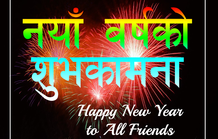happy new year nepali card