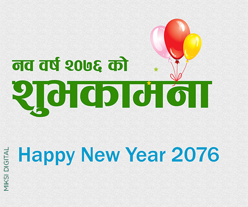 Happy New Year 2076 wish Card