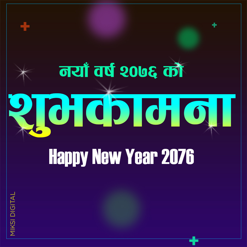 New Year 2076 card
