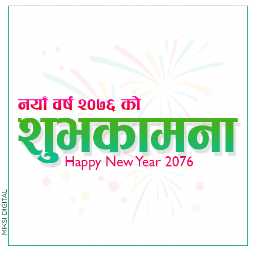 happy new year 2076 card image