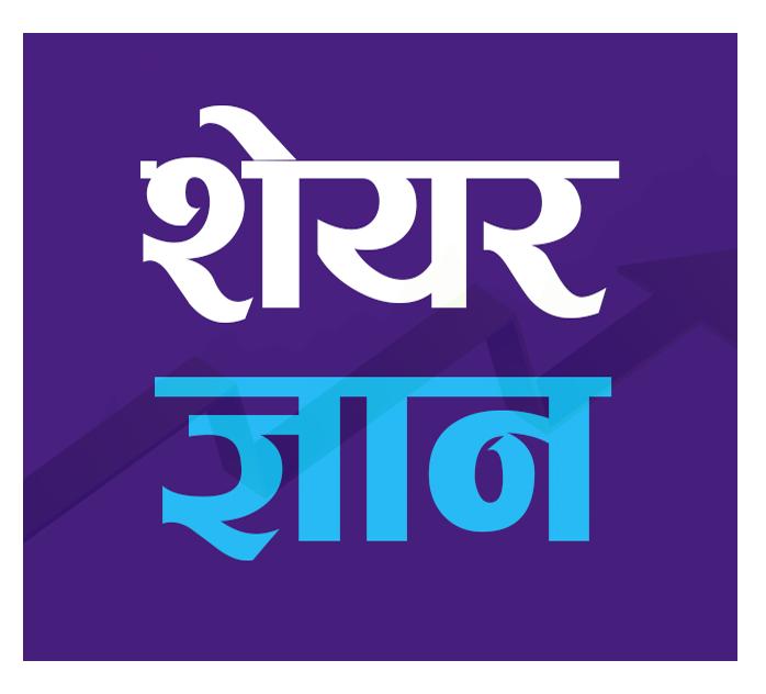 Share Gyan Logo
